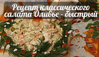 Рецепт-классического-салата-Оливье---быстро-и-просто