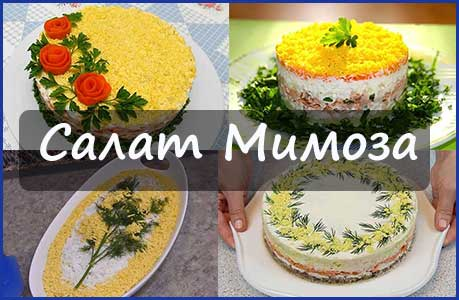 Пошаговый рецепт классического салата Мимоза с консервой