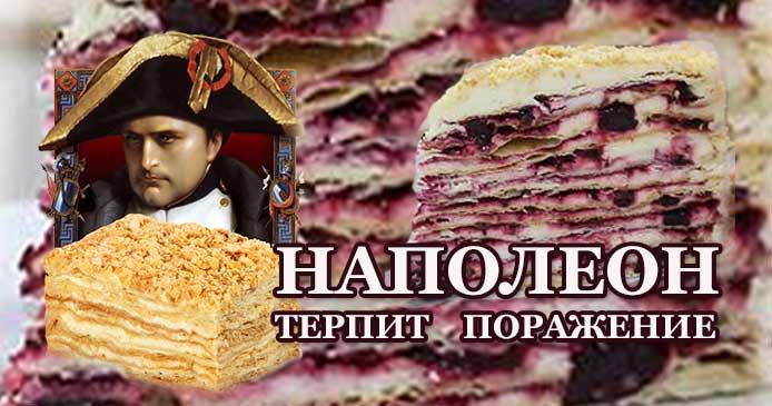 Вкусный торт По следам Наполеона с кремом пломбир
