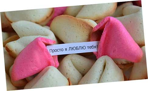 Розовое печенье с признаниями в любви - Идеальный подарок на День влюблённых!